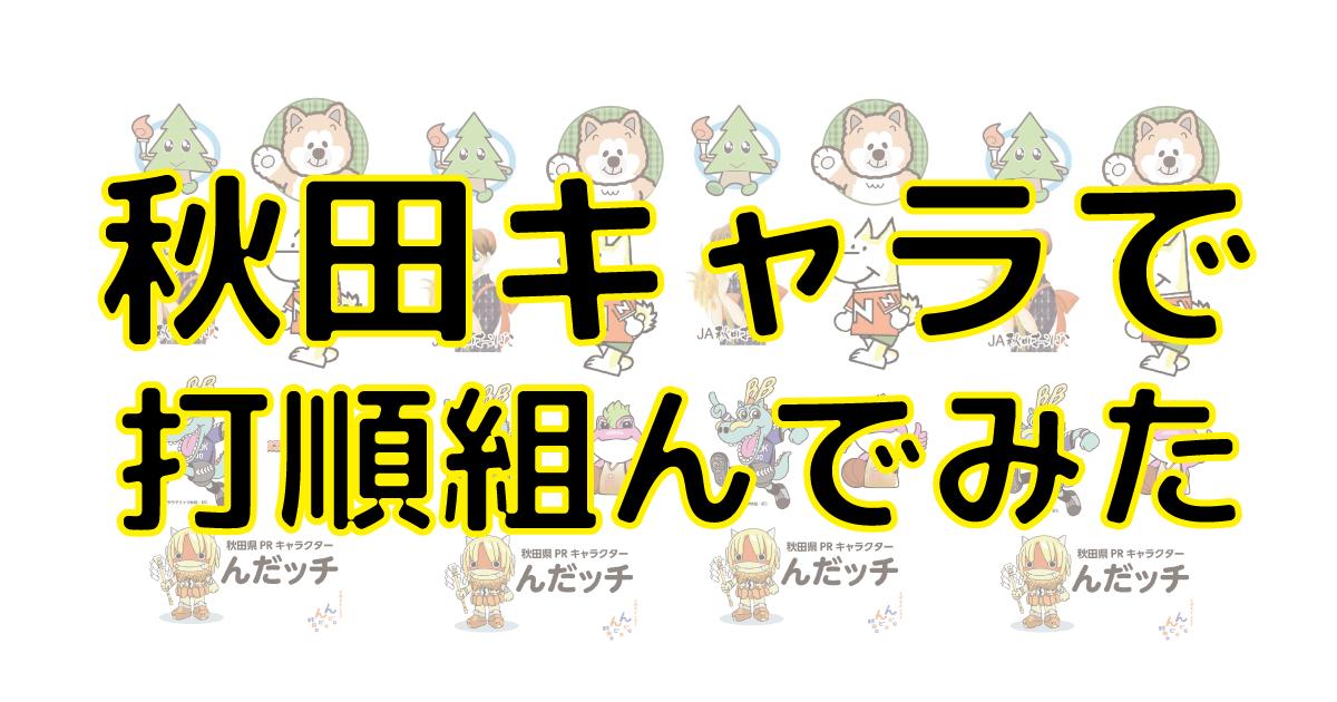 野球】秋田のキャラクターでガチ...